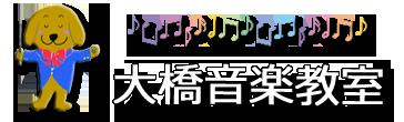 大橋音楽教室